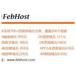 .ph域名,菲律宾域名,febhost注册价格999元