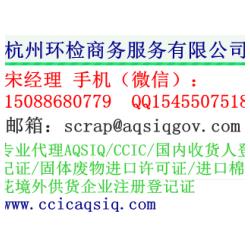 境外AQSIQ证书代理服务